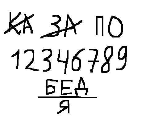 ребус1.jpg (512x384, 18Kb)