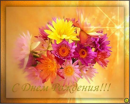 http://www.liveinternet.ru/images/attach/133/133942_C_dnem_rozhdenija.jpg