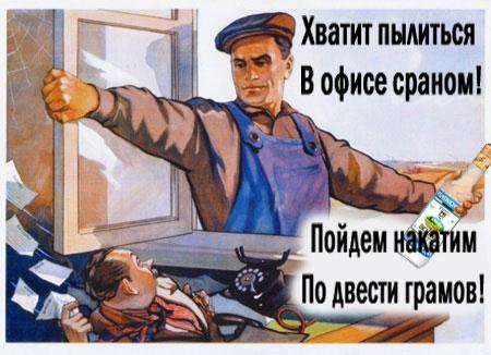 v_office_sranom.jpg (450x326, 45Kb)