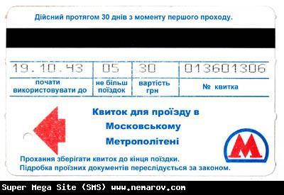 Билет в Московское метро, Приколы, marse, Одинцово, отрадное.