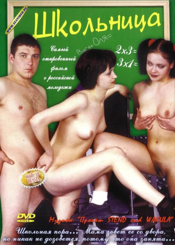 Русские порнофільми онлайн