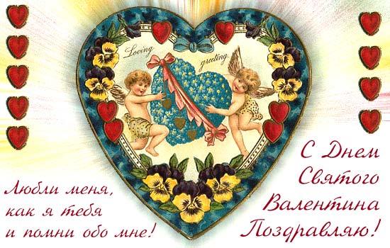 Большие открытки ко дня валентина