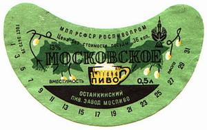 московское пиво.jpg (300x189, 24Kb)