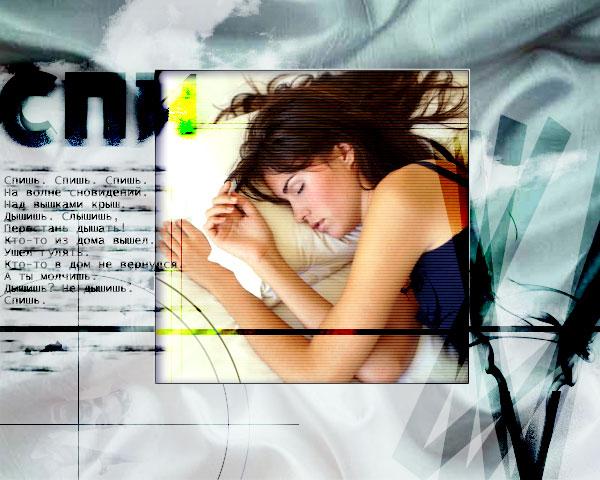 SLEEP.JPG (600x480, 75Kb)