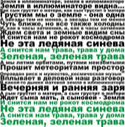 zelenaya_trava.jpg (420x424, 91Kb)