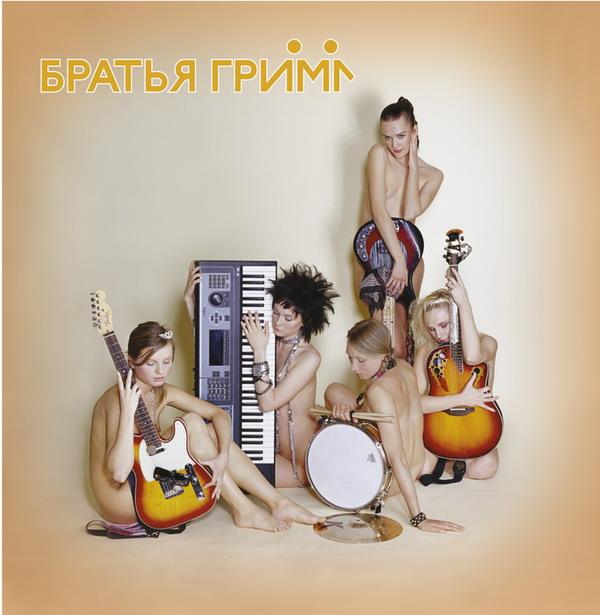Альбом братья гримм