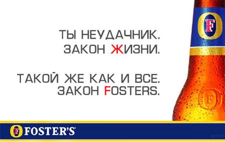 fosters-law-001-apmeh.jpg (450x285, 29Kb)
