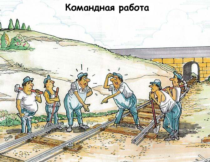 Командная работа и мотивация! | sherhan: sherhaan.ru/_p=1605.html
