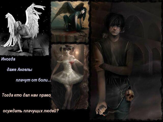 можно слушать стих ангел и демон новые