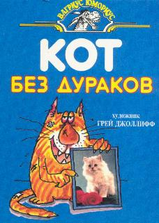 cat_pratchet.jpg (228x321, 19Kb)