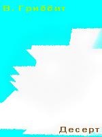 десерт.jpg (150x200, 27Kb)