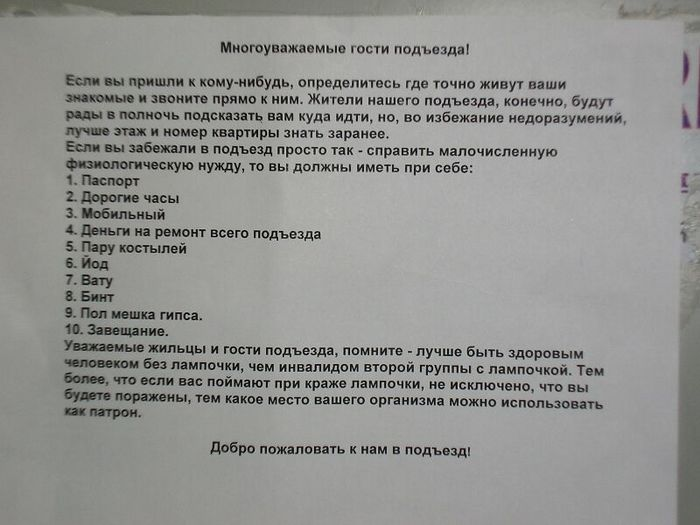 Объявление в лифте.jpg (700x525, 67Kb)