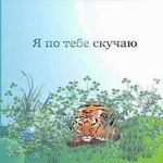Resize of tigrsky4.jpg (150x150, 5Kb)