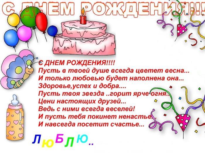 Поздравление с днем рождения для дарины