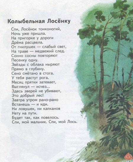Стих о пенсии льва в лесу
