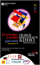 fest_btitish_2005_poster_01[1].jpg (140x224, 11Kb)