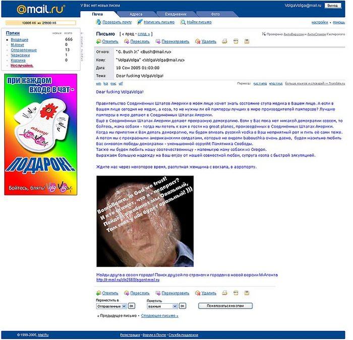 Letter_Bush.jpg (700x674, 94Kb)