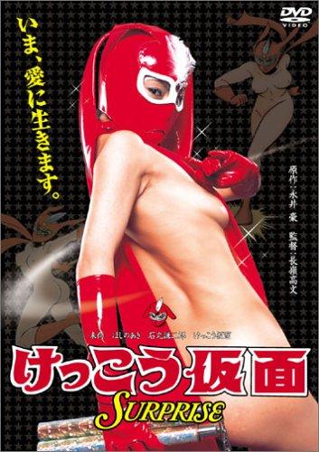 [ SoftSub Ita]Go Nagai's Kekko Kamen: Surprise[XviD Ac3 Jap]TNTVillage preview 0