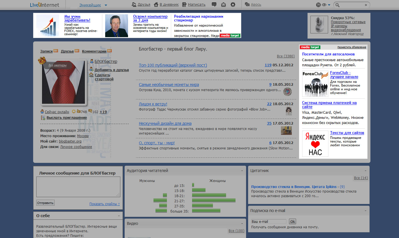 Как рекламировать сайт в блогах контекстная реклама в yahoo самоучитель